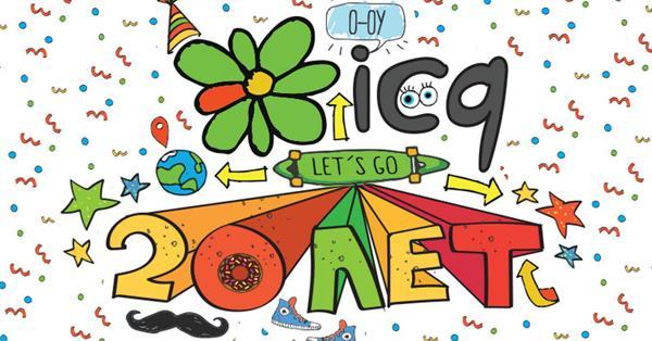 ICQ исполнилось 20 лет