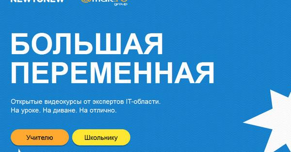 Mail.Ru Group запускает образовательный проект в области IT