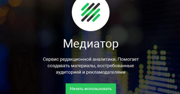 Mail.Ru Group добавила в «Медиатор» платные сервисы