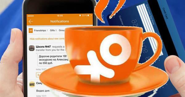 В Одноклассниках может появиться предзаказ офлайн-услуг