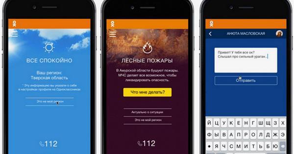 Одноклассники запустили приложение для оповещения о стихийных бедствиях