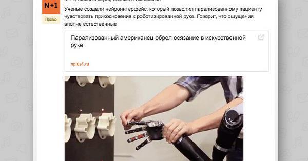 В Одноклассниках появилась возможность продвижения постов за ОКи