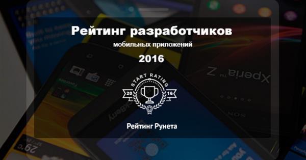 Рейтинг Рунета: начался сбор данных для рейтинга разработчиков мобильных приложений