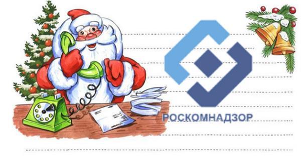 Роскомнадзор взял под контроль письма к Деду Морозу