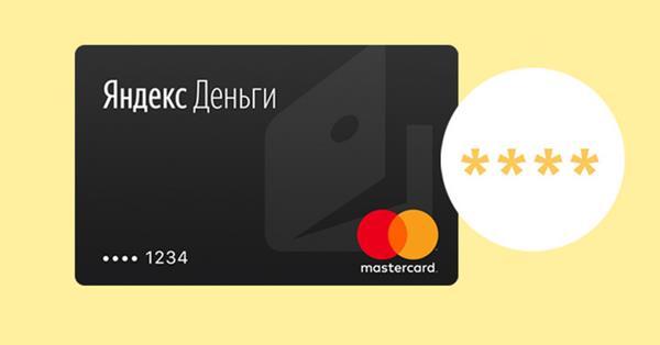 Поменять пин-код от карты Яндекс.Денег теперь можно в любой момент