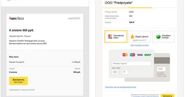 Яндекс.Касса позволит выставлять счета через CRM