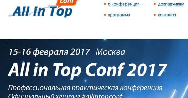 15-16 февраля в Москве пройдет шестая конференция All in Top Conf