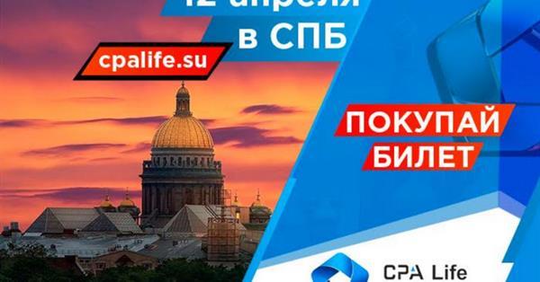 12 апреля состоится четвертая ежегодная конференция - CPA Life 2017