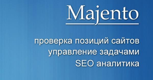 Majento запускает новый инструмент «Оптимизация контента по ТОП»