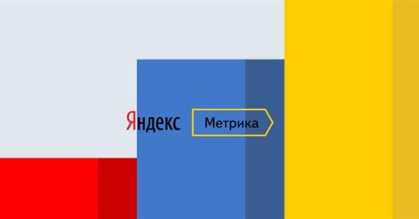 Яндекс.Метрика запустила новый интерфейс создания и редактирования счетчика