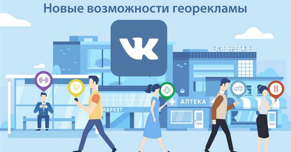 ВКонтакте обновляет геолокационную рекламу
