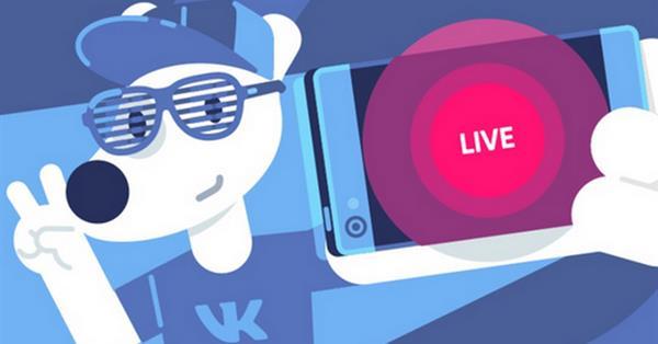 ВКонтакте запустила приложение для прямых трансляций на Android