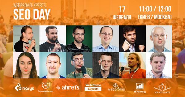Не пропустите «WebPromoExperts SEO Day» - главное онлайн-событие по SEO