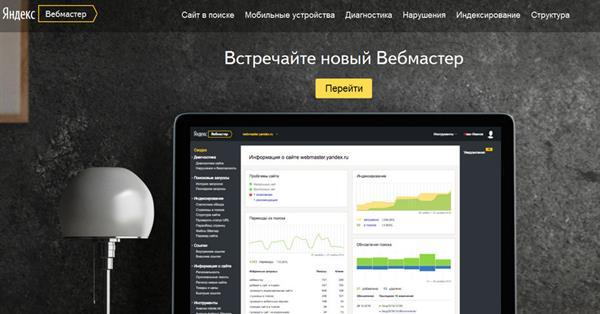 Обновлено: Яндекс обновил Вебмастер