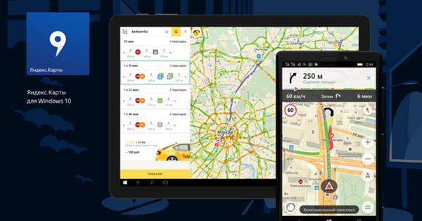 Вышли новые Яндекс.Карты для Windows 10
