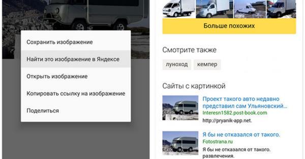 В новой альфе Яндекс.Браузера для Android появился поиск по картинке