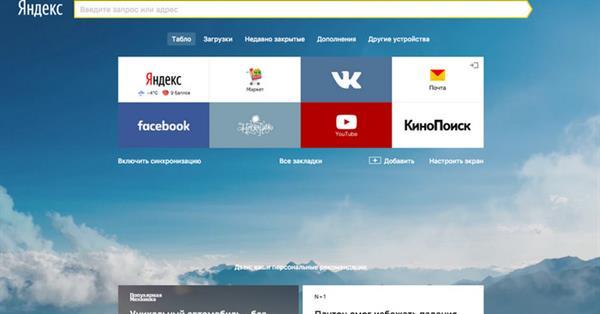 Вышла новая версия Яндекс.Браузера для MacOS