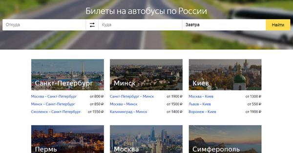 Яндекс готовит перезапуск проекта Яндекс.Автобусы