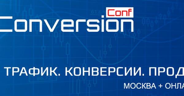 ConversionConf: все о конверсии, трафике и продажах – новый формат
