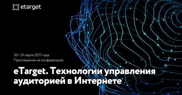 Открыта регистрация на конференцию eTarget 2017