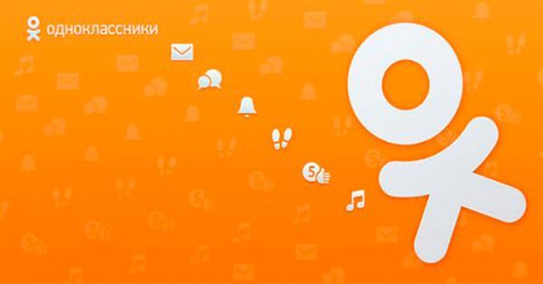 Одноклассники тестируют продажу товаров на страницах социальной сети