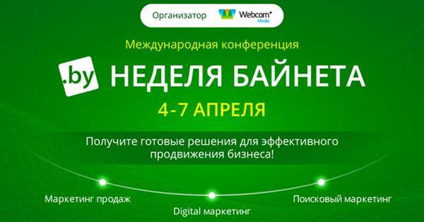 Неделя Байнета – практическая конференция по продвижению бизнеса в интернете