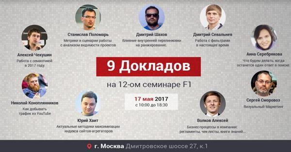 17 мая в Москве пройдет семинар F1 #12