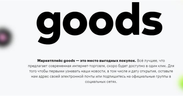 «М.Видео» запускает собственный маркетплейс товаров Goods