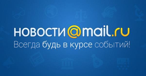 Роскомнадзор включил в реестр новостных агрегаторов Новости Mail.ru и СМИ2