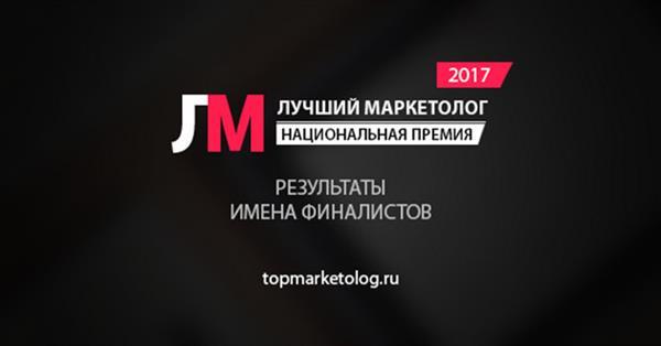 Подведены итоги национальной премии «Лучший Маркетолог 2017»