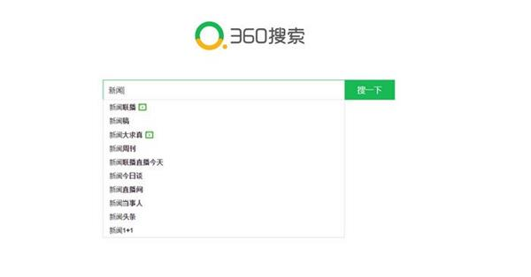 В Китае заработал поиск по англоязычному вебу - Qihoo 360