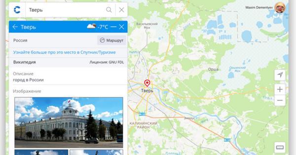 Карты Спутника обновили дизайн интерфейса