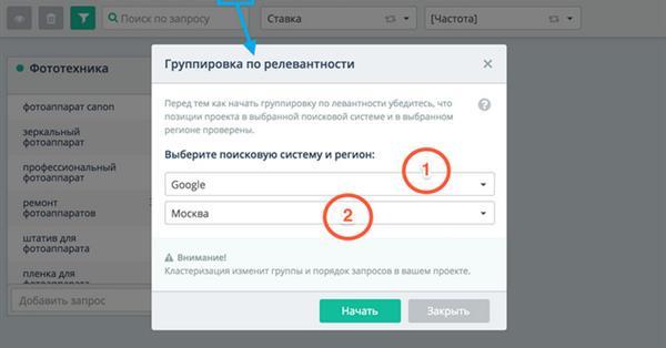 Топвизор запустил бесплатный инструмент группировки запросов по релевантности