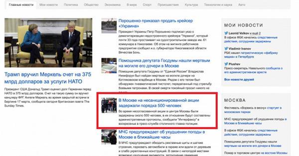 Что было в топе Яндекс.Новостей  26 марта