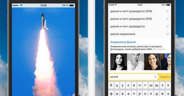Вышла новая  сборка Яндекс.Браузера для iOS