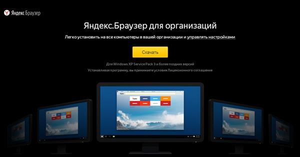 Яндекс.Браузер стал корпоративным браузером Сбербанка