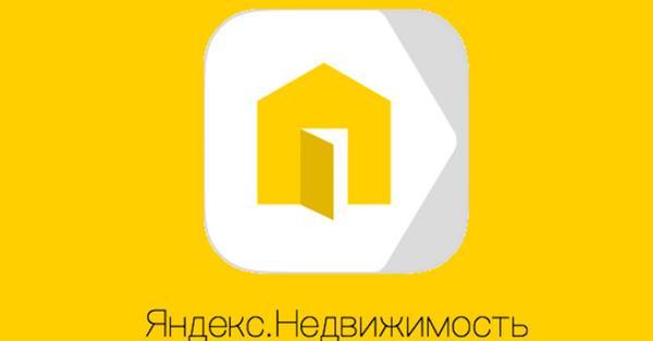Яндекс.Недвижимость начала защищать телефонные номера пользователей