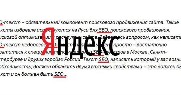 Яндекс: Избавиться от Баден-Бадена можно лишь полностью избавившись от SEO-текстов