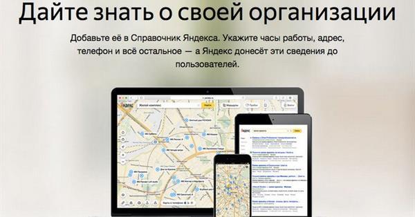 В Яндекс.Справочнике появились бейджи с цифрой рейтинга для сайтов организаций