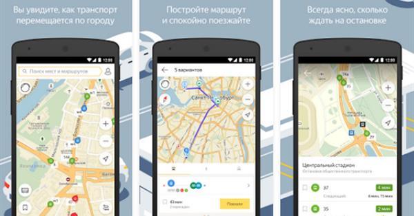 Приложение Яндекс.Транспорт научилось предупреждать о нужной остановке