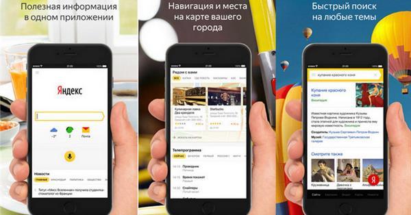 Яндекс обновил мобильное приложение для iOS и Android