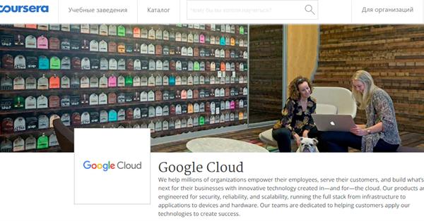 Google и Coursera запускают серию курсов по работе с Cloud Platform