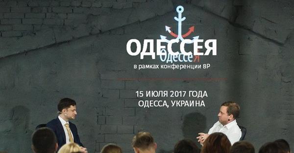 Возвращение Одессеи не состоится
