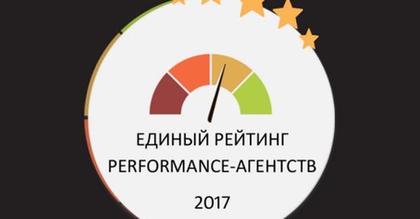 Единый Рейтинг performance-агентств 2017