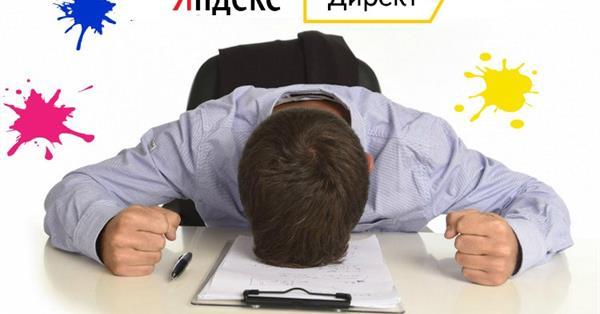ТОП-10 ошибок в вашей рекламной кампании Яндекс.Директ