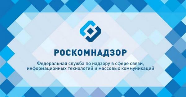 Роскомнадзор наведет порядок в Реестре запрещенных сайтов
