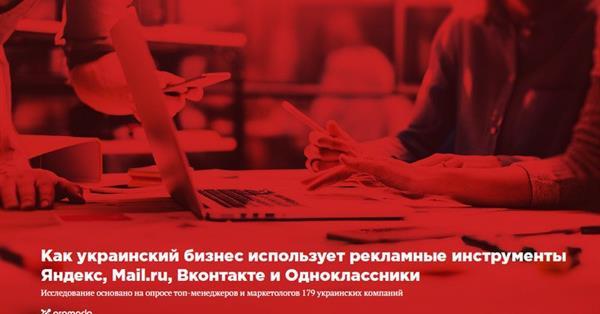 Как украинский бизнес использует Яндекс.Директ и Вконтакте