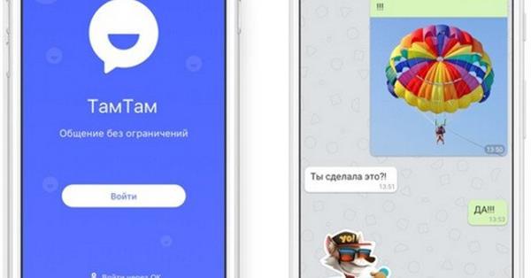 Mail.Ru Group меняет «ОК Сообщения» на мессенджер TamTam