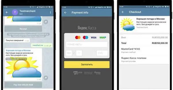 В Telegram появилась встроенная поддержка платежей через Яндекс.Кассу