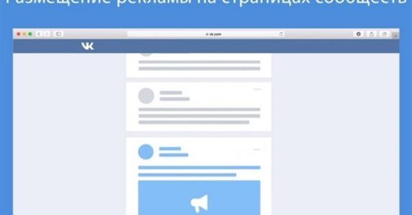 ВКонтакте запускает показ рекламных постов на страницах сообществ